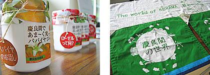 慶良間の世界 - ジャムと、イメージタオル
